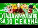 Угадай мультсериал по песне и силуэту за 10 секунд Аватар Легенда об Аанге, Гравити фолз и другие