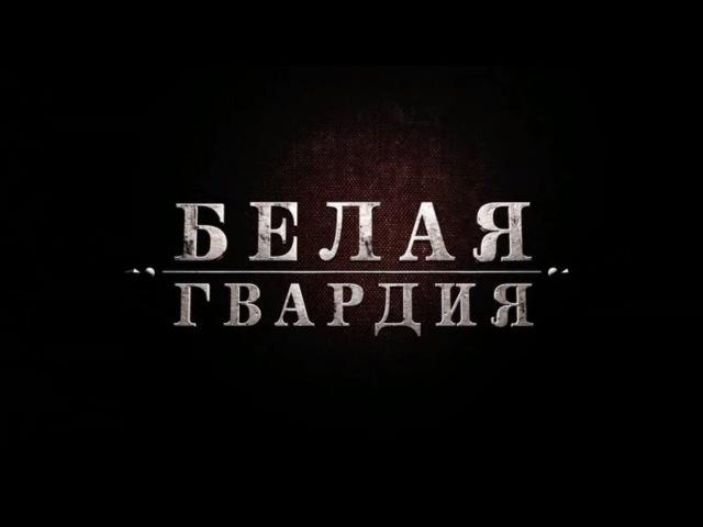 Белая гвардия 1 4 серии Драмы Военные