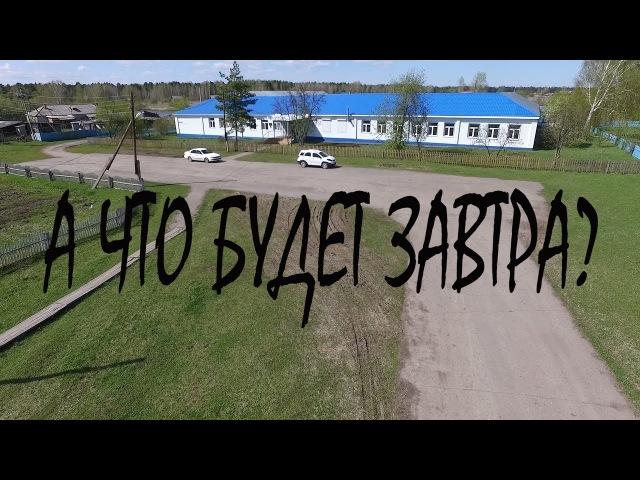 А что будет завтра Фильм 5 Вся правда о путинской деревне