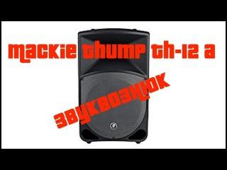 Обзор Mackie Thump TH -12A