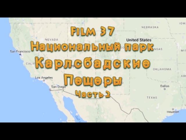 Фильм 37. Национальный парк Карлсбадские Пещеры. Часть 2