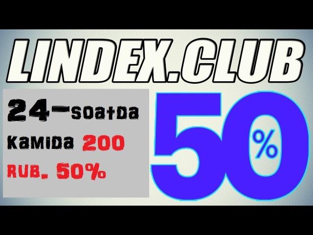 Интернетда пул топиш!Инвестиция ёрдамида интернетда соатига 24 руб!Lindex.Club.