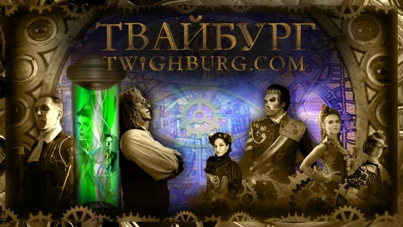 ТВАЙБУРГ мистический стимпанк триллер I ТИЗЕР СЕРИАЛА www.twighburg.com