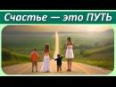 Как Стать Счастливым Принцип 2 Счастье — это ПУТЬ, а не Пункт Назначения! Читает Владимир Фёдоров