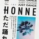 HONNE - Just Dance