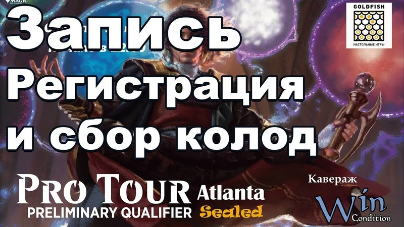 0 PPTQ Atlanta Регистрация и сбор колод Magic The Gathering Moscow 2018