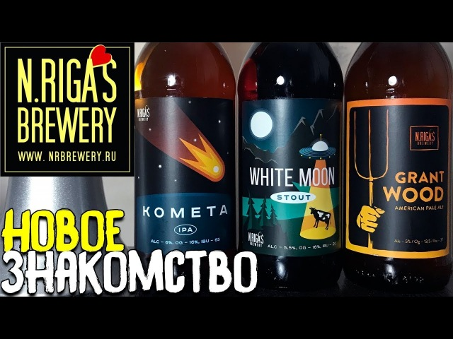 154: Обзор пива NEW RIGA'S BREWERY: КОМЕТА IPA, GRANT WOOD APA WHITE MOON STOUT (русское пиво).