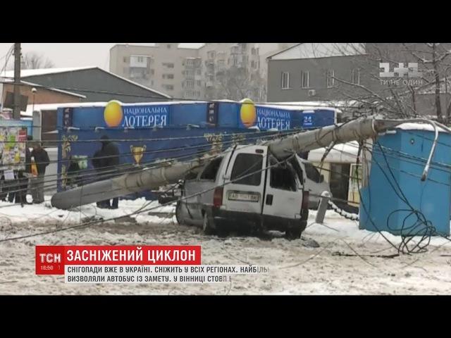 Десятки ДТП та перший постраждалий українські регіони ліквідовують наслідки н