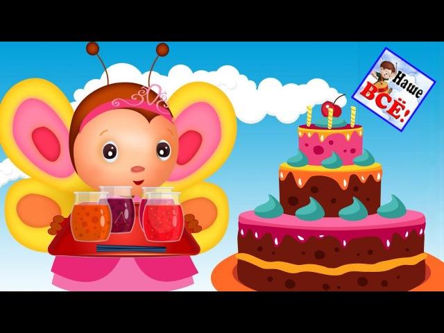 День рожденья БАБОЧКИ Мульт песенка видео для детей Наше всё