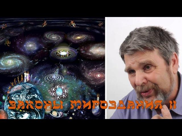 Георгий Сидоров - Законы Мироздания II