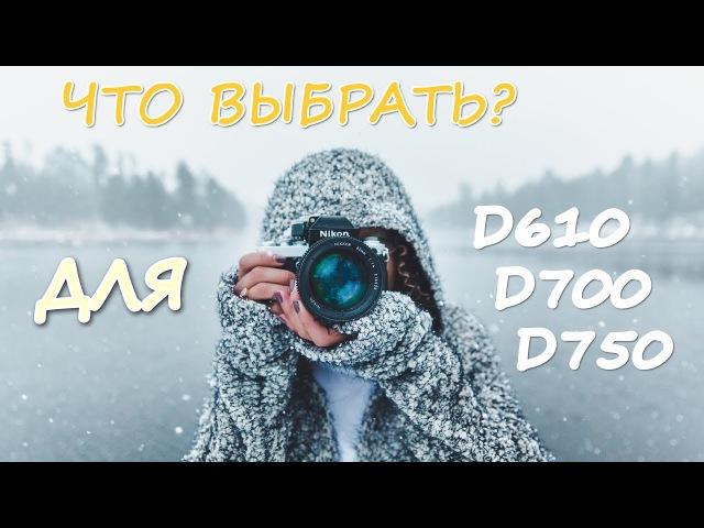 Что выбрать Объективы для Nikon D610 D750