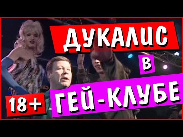 Дукалис и Волков в гей-клубе. Сериал МЕНТЫ. S02E22