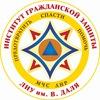 Институт гражданской защиты