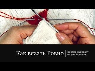 Как вязать ровно и быстро - Lorraine Woolheart