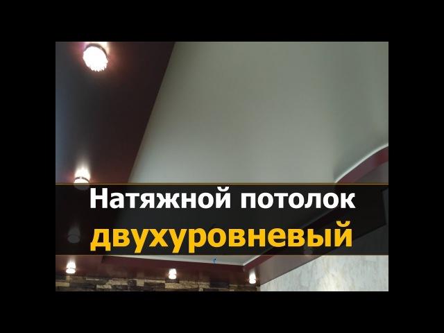 ✅ Двухуровневый натяжной потолок на кухне Натяжные потолки в Ижевске МнеПотолок