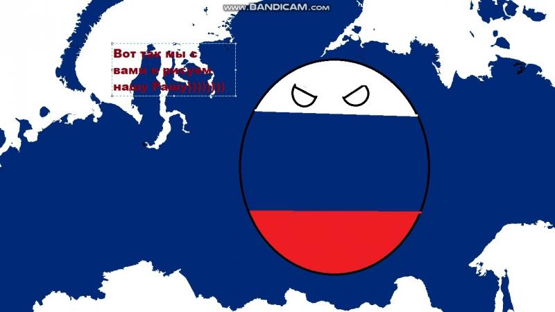 Туториал как рисовать Россию в пэинт