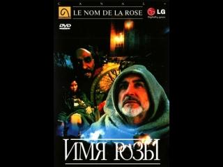 Il nome della Rosa (Имя Розы) (1986) Jean-Jacques Annaud - Sean Connery