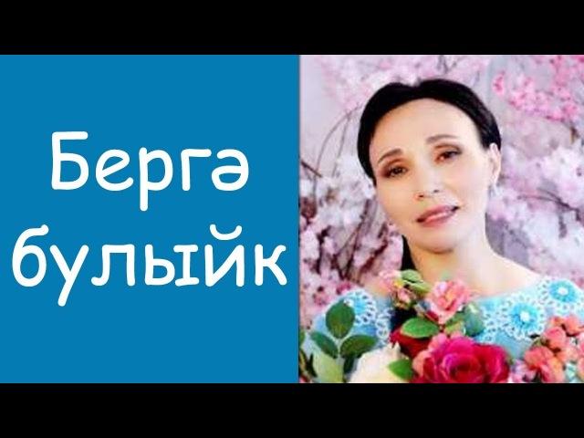Регина Нур Бергэ булыйк