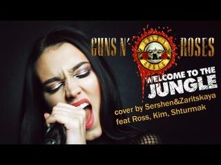 Guns'n'Roses - Welcome To The Jungle cover by Sershen & Zaritskaya (feat. Kim, Ross and Shturmak)