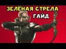 ЗЕЛЁНАЯ СТРЕЛА ПРОТИВ ДЕДШОТА - Injustice 2 Green Arrow Guide