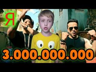 Новый рекорд на Youtube - 3 миллиарда просмотров клипа Luis Fonsi - Despacito ft. Daddy Yankee