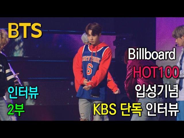 (단독 인터뷰2부) 방탄소년단, 빌보드 HOT100 입성, 목표는 빌보드 1위 (BTS Interview Chapter 2)