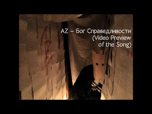 AZ Бог Справедливости Video Preview of the Song