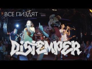 Distemper - Все пиздят   LIVE 16TONS