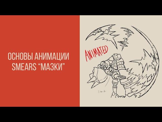 Основы анимации - Мазки Smears