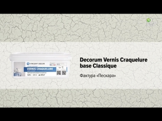 Decorum vernis craquelure base classique, фактура «пескара». мастер-класс по нанесению