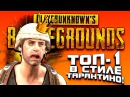 ВЗЯЛ ТОП-1 В СТИЛЕ ТАРАНТИНО! - ОПЕРАЦИЯ САН МАРТИН В PUBG! - Battlegrounds
