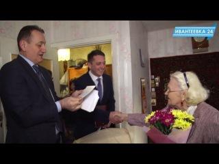 Поздравление долгожителя Александры Гашевой с 90-летием