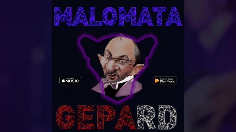 MALOMATA GEPARD