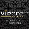 VipGdz.com решебники