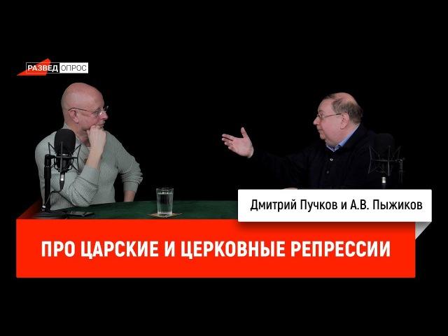 Александр Пыжиков о царских и церковных репрессиях
