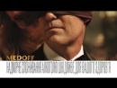 На зйомках реклами бренду MEDOFF