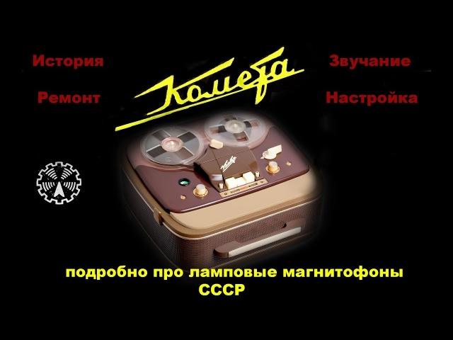 Ламповый магнитофон Комета МГ-201