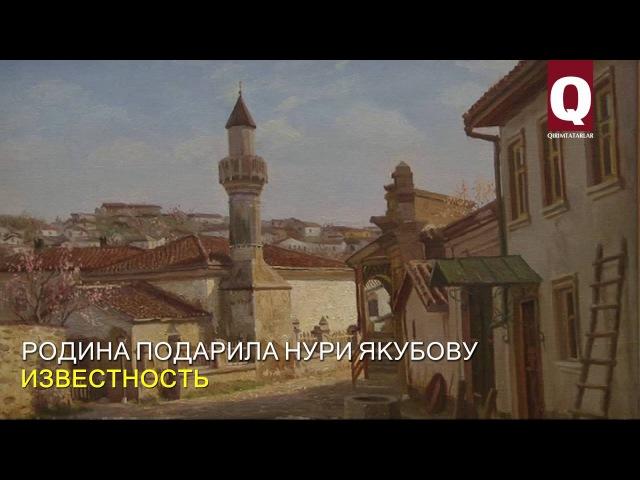 Нури Якубов художник летописец уходящего Крыма
