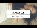 Marselle-Эти все она