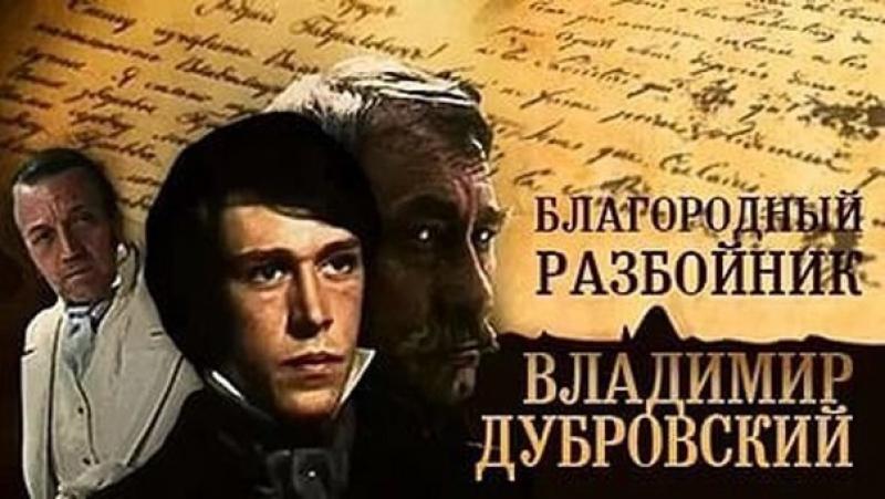 Благородный разбойник Владимир Дубровский Фрагмент 1988