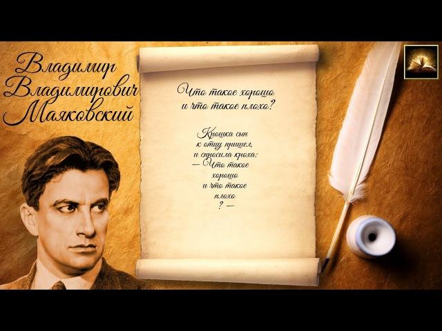 Стихотворение В.В. Маяковский Что такое хорошо и что такое плохо (Стихи Русских Поэтов) Аудио