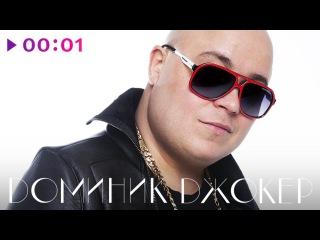 ДОМИНИК ДЖОКЕР - TOP 20 - Лучшие песни