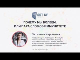 Виталина Киргизова  Почему мы болеем, или пара слов об иммунитете