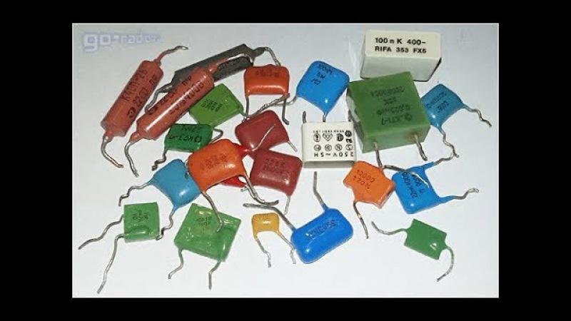 Как отличить КМ конденсаторы от обычных