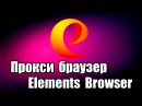 Прокси браузер Elements Browser