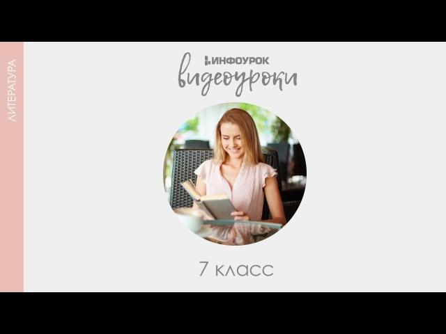 Предания как поэтическая автобиография народа Русская литература 7 класс 1 Инфоурок