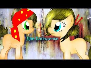 Пони клип ► Две блондинки