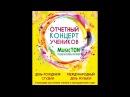 Концерт студии MusicTON 1 октября 4