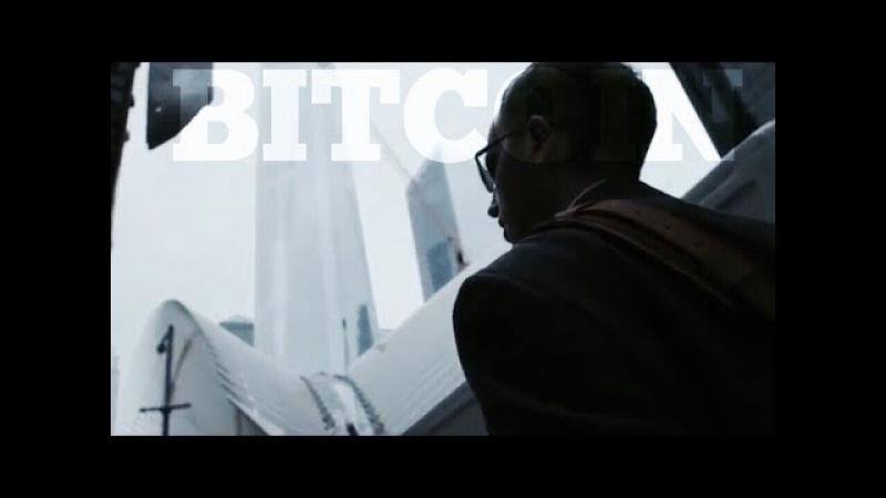 Документальный фильм СТАВКА НА BITCOIN основанный на реальных событиях 2008 2017 годов 0001