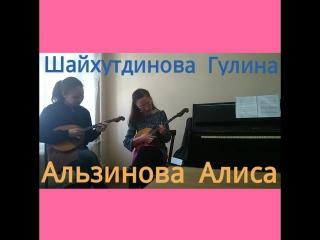 КМК им.И.В Аухадеева Альзинова Алиса 3 курс. Репетиция перед экзаменом по Домре.